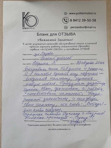 Отзыв заказчика об отделке детской комнаты в Пензе, бригада Клеим обои
