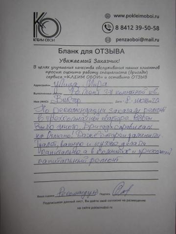 Отзыв о ремонте квартиры в Пензе на улице Мира, отделка санузла, спальни, детской